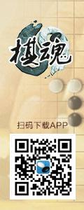 点击进入,棋魂app下载页